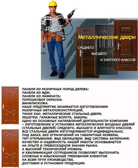гарантия на установку металлической двери